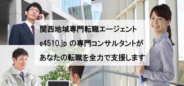 関西地域専門転職エージェント e4510.jp の専門コンサルタントがあなたの転職を全力で支援します