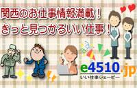 e4510.jp(いい仕事ジェーピー)求人サイト